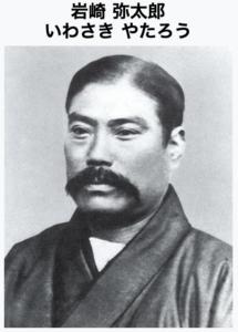 三菱商事 岩崎弥太郎