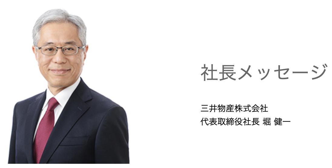 三井物産株式会社 代表取締役社長 堀 健一氏