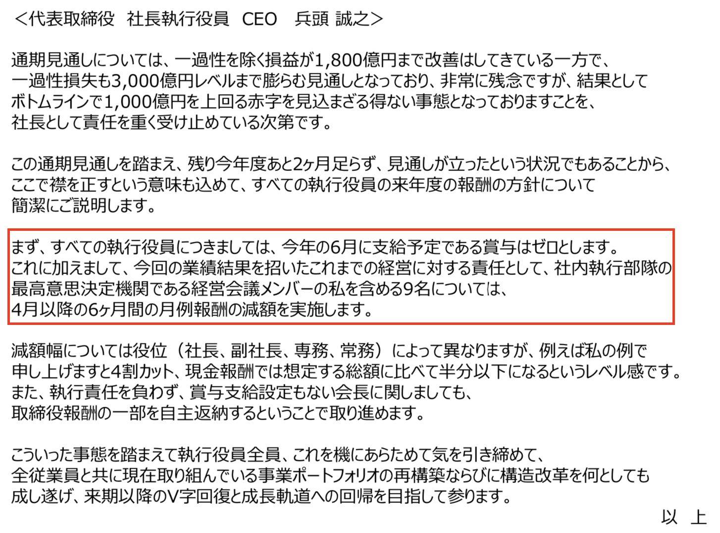 住友商事 第3四半期決算説明会(2021年2月4日)