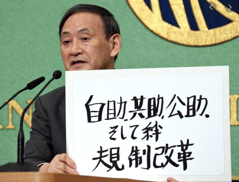 菅首相 自助