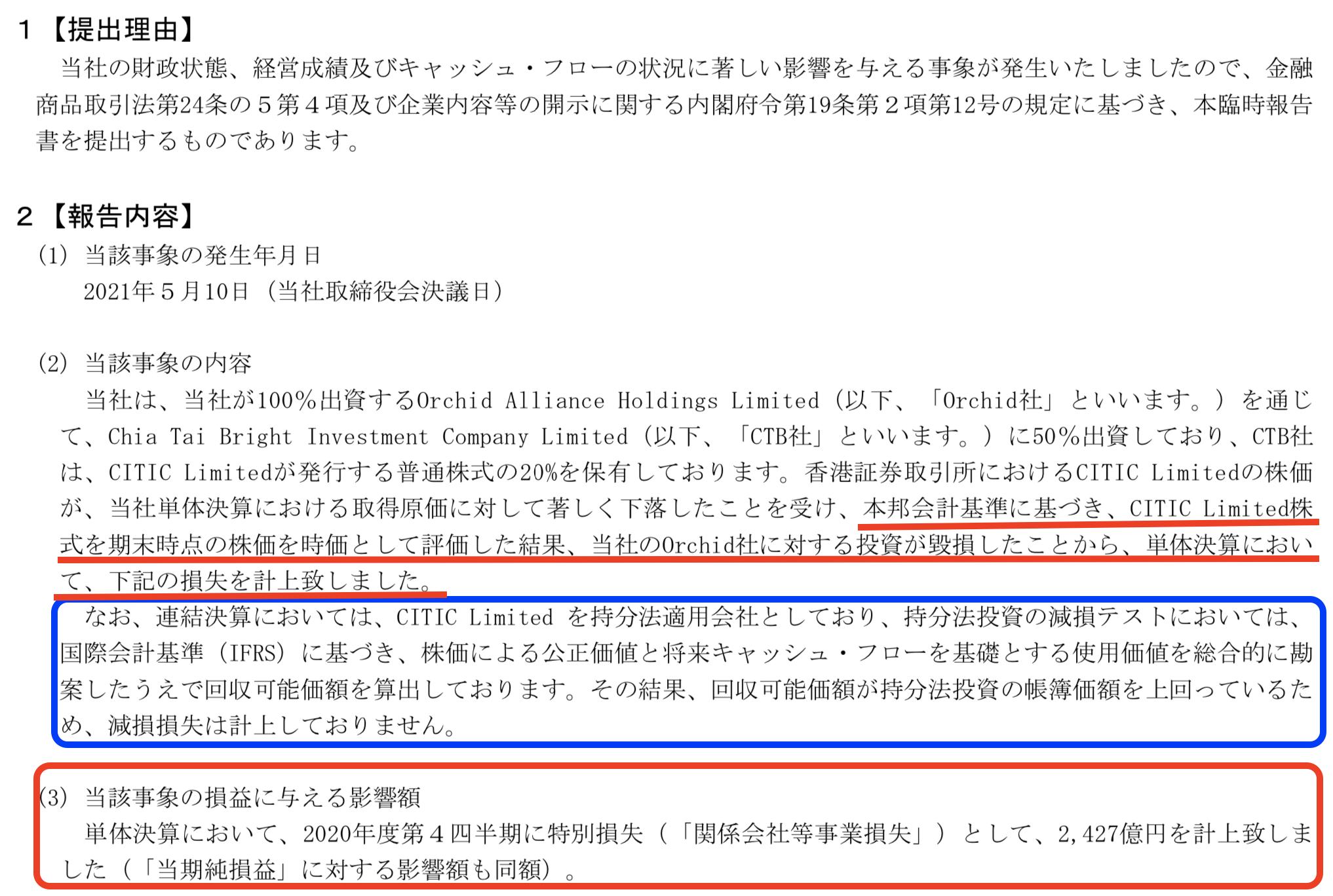 伊藤忠商事株式会社 ホームIR(投資家情報)IR最新情報(適時開示等)臨時報告書