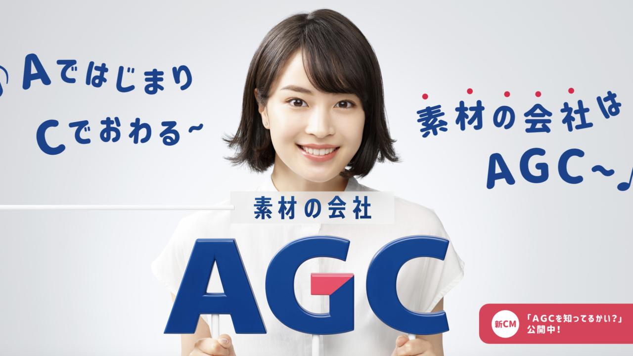 AGC株式会社(旭硝子) 2020年12月期 通期決算 説明会資料