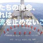 日本郵船株式会社 2021年3月期 通期決算説明会