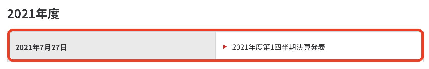 「三菱商事ホルダが7/27の三菱自動車の1Q決算をチェックすべき理由」につき徹底解説! さとり世代の株日記 資産運用 株 投資 資産形成