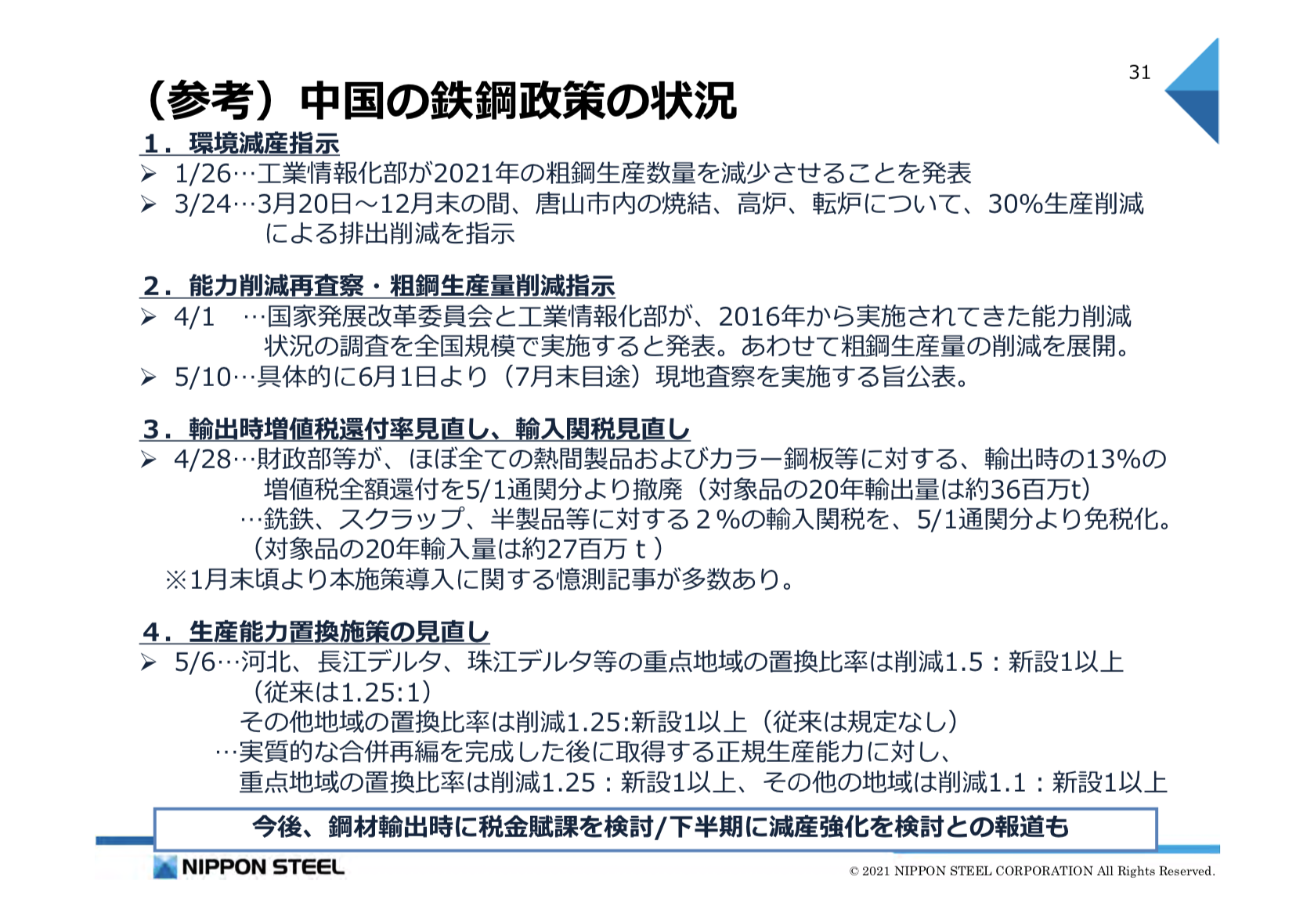 日本製鉄 2021年度1Q決算を徹底解説! さとり世代の株日記 資産運用 株 投資 資産形成 株式投資